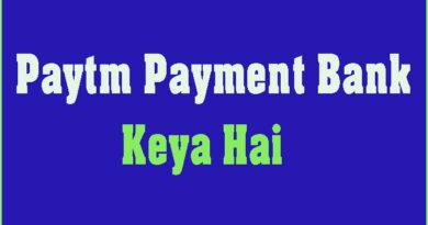 Paytm Payment Bank Keya Hai - Puri Jankari Hindi Mai, पेटीएम पेमेंट बैंक की - हिंदी में पूर्ण जानकारी