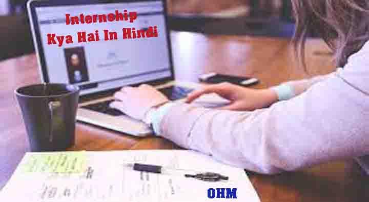 Internship Kya Hai Puri Jankari In Hindi