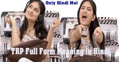 टीआरपी फुल फॉर्म Meaning in Hindi – TRP क्या हैं पूरी जानकारी