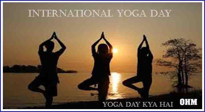 Yoga Day Kya Hai - अंतर्राष्ट्रीय योग दिवस का उद्देश्य क्या है