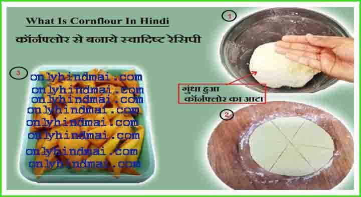 What is Cornflour in Hindi