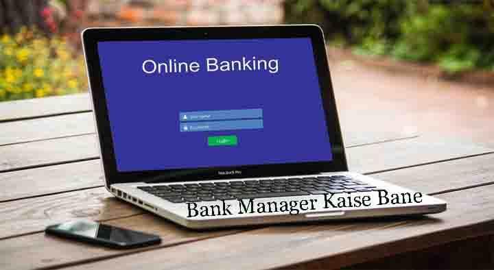 Bank Manager Kaise Bane - बैंक मैनेजर कैसे बने