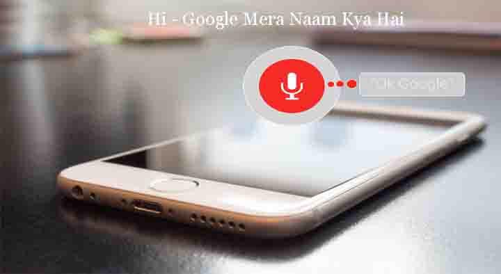 Google Mera Naam Kya Hai - Google Assistant app