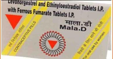 Mala D Tablet Kaise Use Kare - माला डी टैबलेट की जानकारी