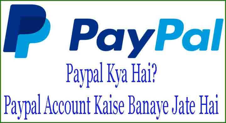 Paypal Account Kaise Banaye – Paypal Kya Hai