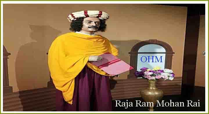 Raja Ram Mohan Rai Ki Jivani - राजा राममोहन राय का जीवन परिचय