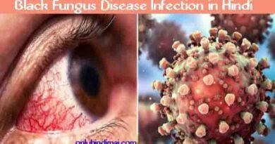 Black Fungus Disease Infection in Hindi