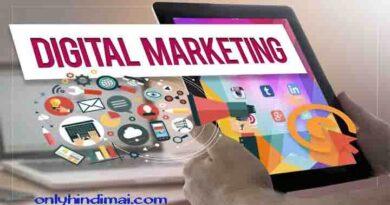 Is Digital Marketing A Good Career   क्या डिजिटल मार्केटिंग करियर अच्छा है