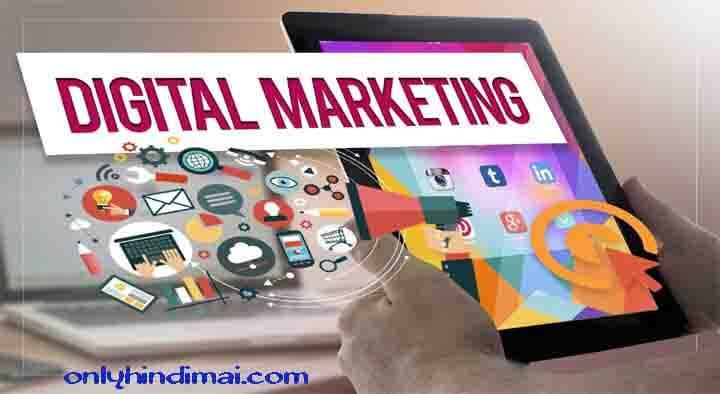Is Digital Marketing A Good Career | क्या डिजिटल मार्केटिंग करियर अच्छा है