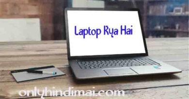 Laptop Kya Hai और लैपटॉप कितने प्रकार के होते हैं?