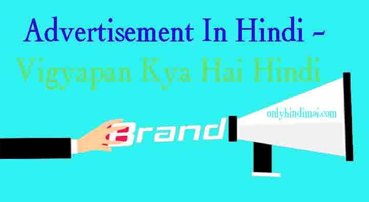 Advertisement In Hindi – Vigyapan Kya Hai Hindi