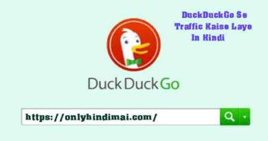 DuckDuckGo Se Traffic Kaise Laye In Hindi