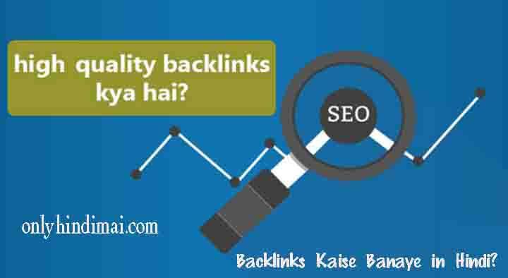 High Quality Backlink kya hai? Backlinks Kaise Banaye in Hindi?