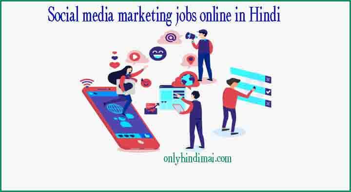 Social Media Marketing Jobs Online Kiase Kare