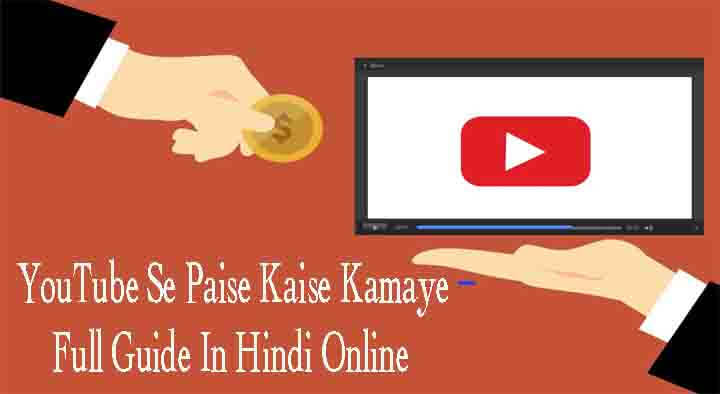 YouTube Se Paise Kaise Kamaye Full Guide (पूरी जानकारी) In Hindi Online