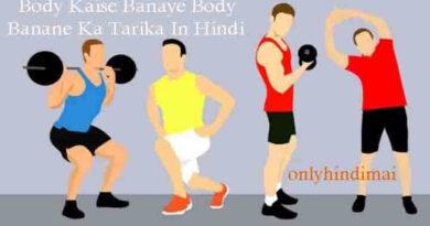 Body Kaise Banaye Body Banane Ka Tarika In Hindi