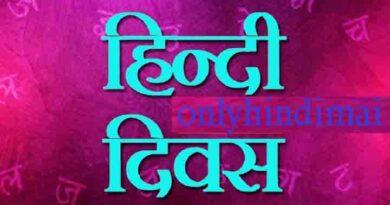 Hindi Diwas Kab Manaya Jata Hai