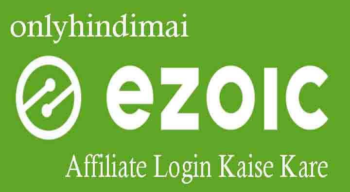 Ezoic Login Kaise kare in Hindi - Ezoic Affiliate Login