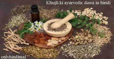 Khujli Ki Ayurvedic Dawa in Hindi