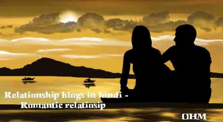 Relationship Blogs in Hindi - Romantic Relatiosip