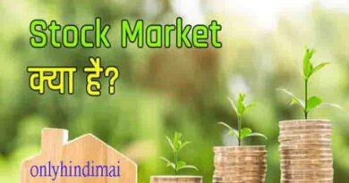 Stock Market Kya Hai Aur Kaise Kam Karta Hai