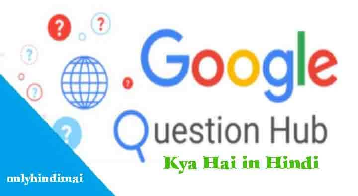 Google Question Hub Kya Hai in Hindi